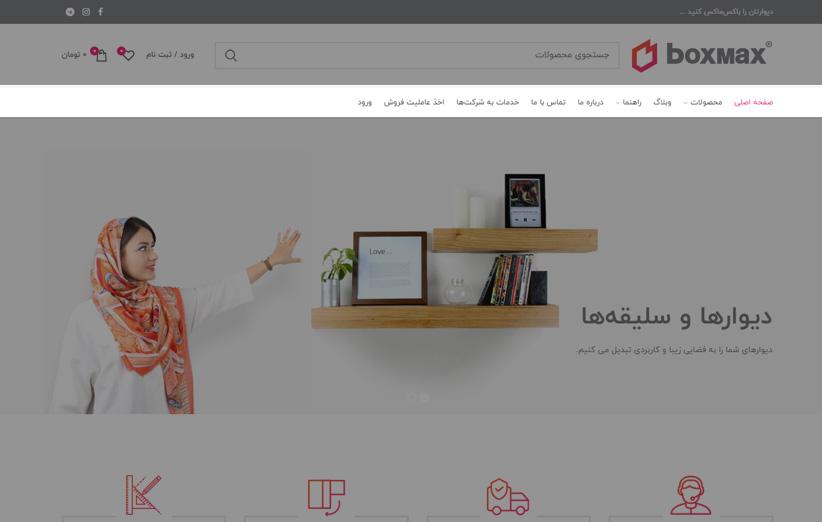 تصویر منوی بالای وبسایت باکسماکس