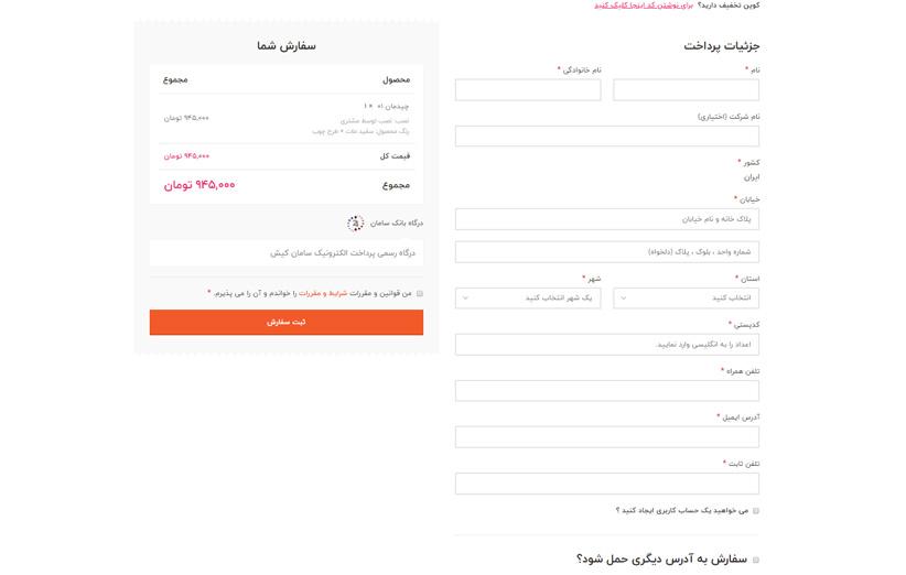 صفحه اطلاعات ارسال