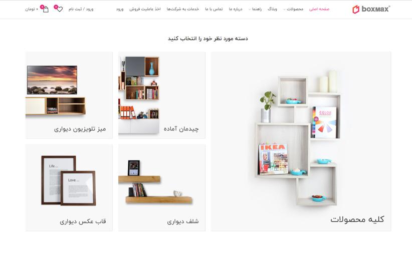 دستهبندیهای محصولات بصورت تصویری
