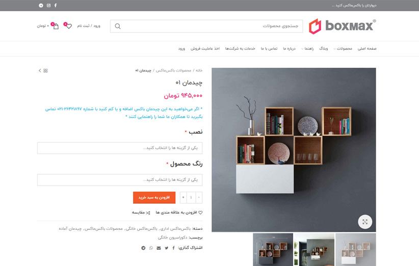 تصویر صفحه محصولات باکسماکس